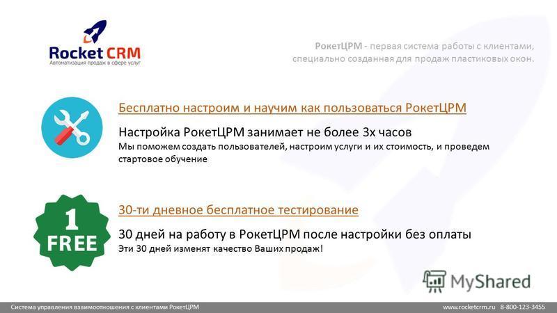 Система управления взаимоотношения с клиентами РокетЦРМ www.rocketcrm.ru 8-800-123-3455 Бесплатно настроим и научим как пользоваться РокетЦРМ Настройка РокетЦРМ занимает не более 3 х часов Мы поможем создать пользователей, настроим услуги и их стоимо