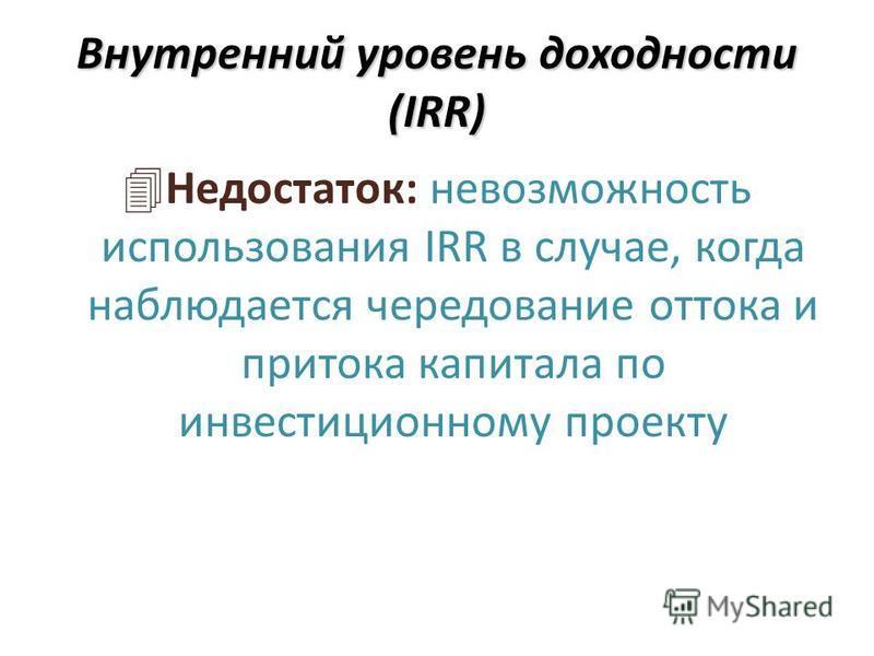Критерии оценки инвестиционных проектов ВНУТРЕННЯЯ НОРМА ПРИБЫЛИ (Internal Rate of Return - IRR)