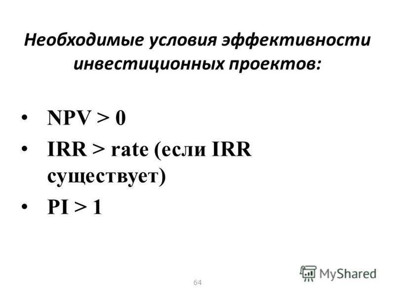 Индекс прибыльности PI (Profitability Index) Индекс прибыльности рассчитывается как отношение приведенной стоимости денежных поступлений (доходов) от проекта к приведенной стоимости выплат (расходов) на проект, включая первоначальные инвестиции. Он п