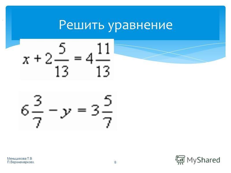 Решить уравнение Меньшикова Т.В П.Верхнемарково.8.