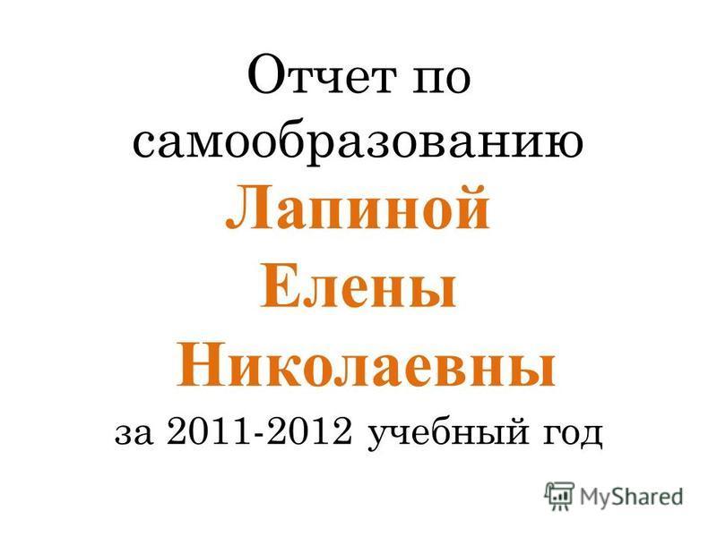 Отчет по самообразованию Лапиной Елены Николаевны за 2011-2012 учебный год