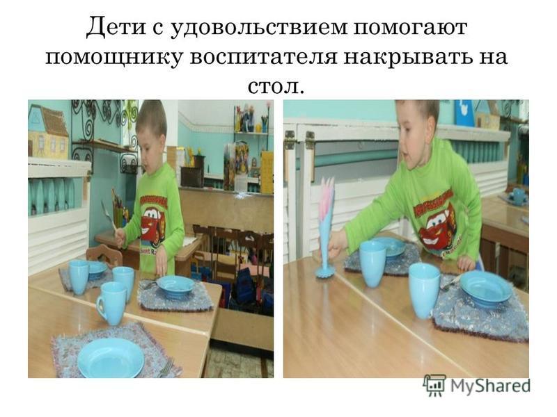 Дети с удовольствием помогают помощнику воспитателя накрывать на стол.