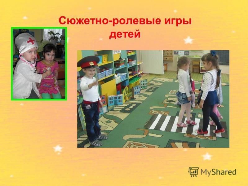 Сюжетно-ролевые игры детей