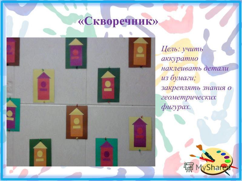 «Скворечник» Цель: учить аккуратно наклеивать детали из бумаги; закреплять знания о геометрических фигурах.