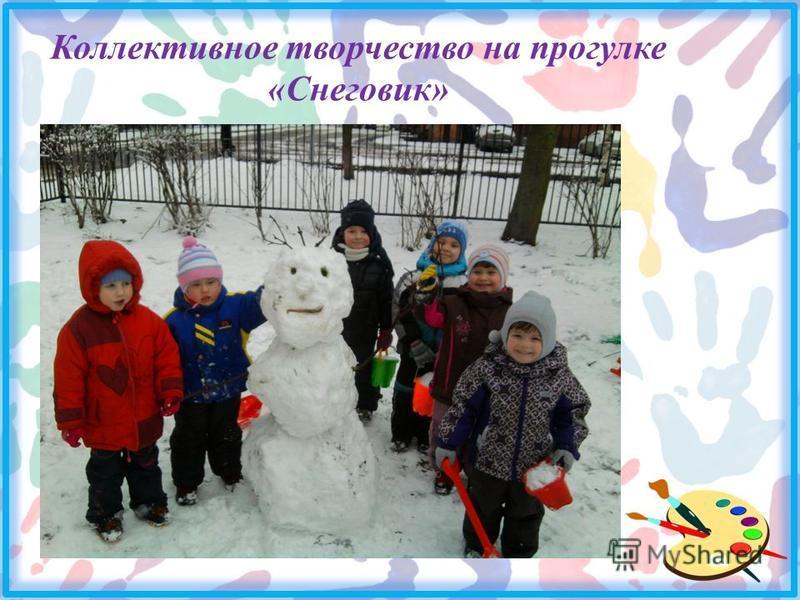 Коллективное творчество на прогулке «Снеговик»