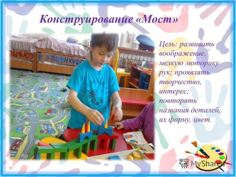 Цель: развивать воображение, мелкую моторику рук; проявлять творчество, интерес; повторять названия деталей, их форму, цвет. Конструирование «Мост»