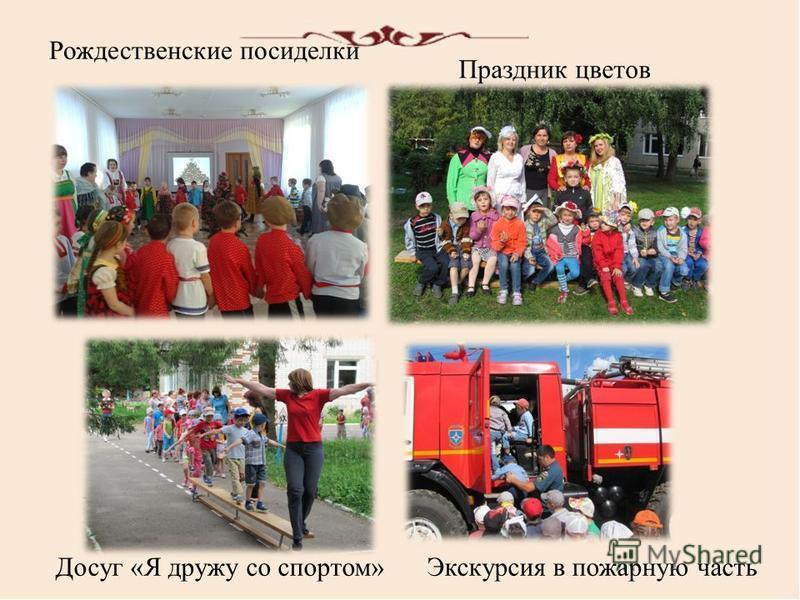 Рождественские посиделки Праздник цветов Досуг «Я дружу со спортом»Экскурсия в пожарную часть