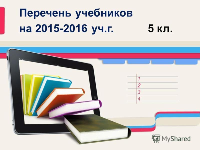 Перечень учебников на 2015-2016 уч.г. 5 кл.
