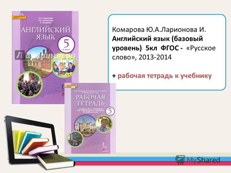 Комарова Ю.А.Ларионова И. Английский язык (базовый уровень) 5 кл ФГОС - «Русское слово», 2013-2014 + рабочая тетрадь к учебнику