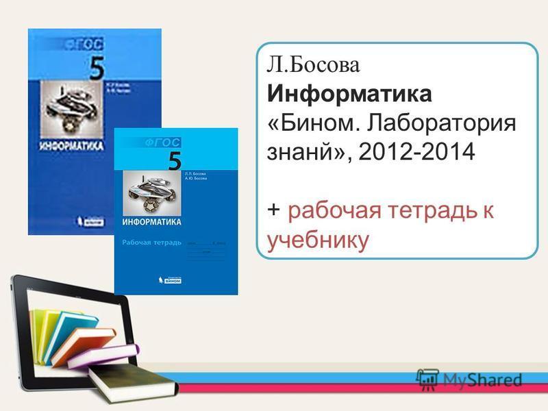 Л.Босова Информатика «Бином. Лаборатория знаний», 2012-2014 + рабочая тетрадь к учебнику