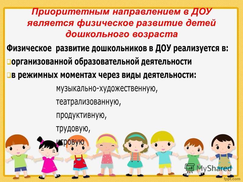 Приоритетным направлением в ДОУ является физическое развитие детей дошкольного возраста