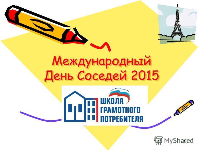 3 Международный День Соседей 2015