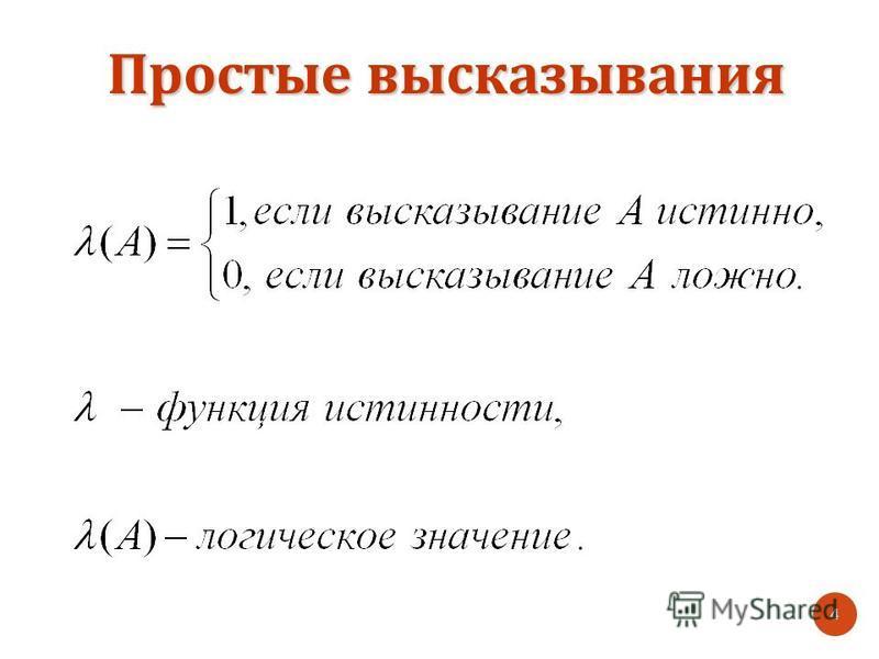 4 Простые высказывания