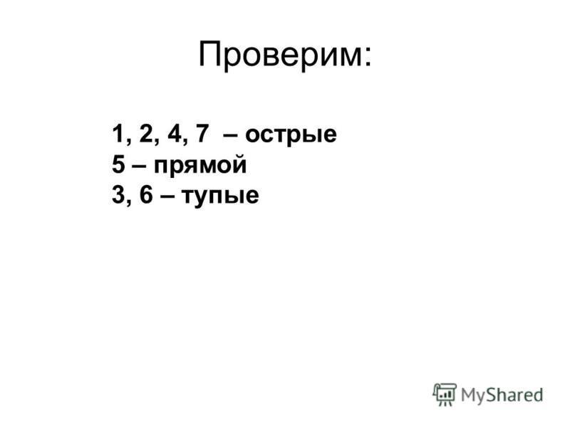 Проверим: 1, 2, 4, 7 – острые 5 – прямой 3, 6 – тупые