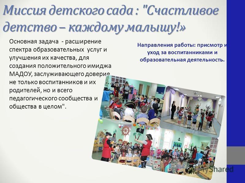 Миссия детского сада :