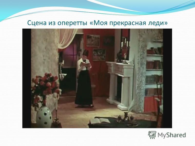 Сцена из оперетты «Моя прекрасная леди»