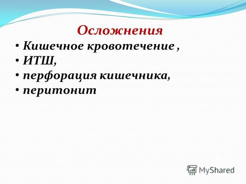 Осложнения Кишечное кровотечение, ИТШ, перфорация кишечника, перитонит