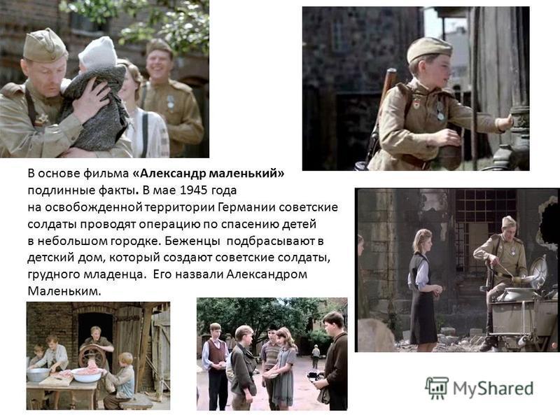 В основе фильма «Александр маленький» подлинные факты. В мае 1945 года на освобожденной территории Германии советские солдаты проводят операцию по спасению детей в небольшом городке. Беженцы подбрасывают в детский дом, который создают советские солда