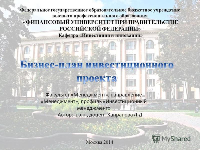 Федеральное государственное образовательное бюджетное учреждение высшего профессионального образования «ФИНАНСОВЫЙ УНИВЕРСИТЕТ ПРИ ПРАВИТЕЛЬСТВЕ РОССИЙСКОЙ ФЕДЕРАЦИИ» Кафедра «Инвестиции и инновации» Москва 2014 Факультет «Менеджмент», направление «М