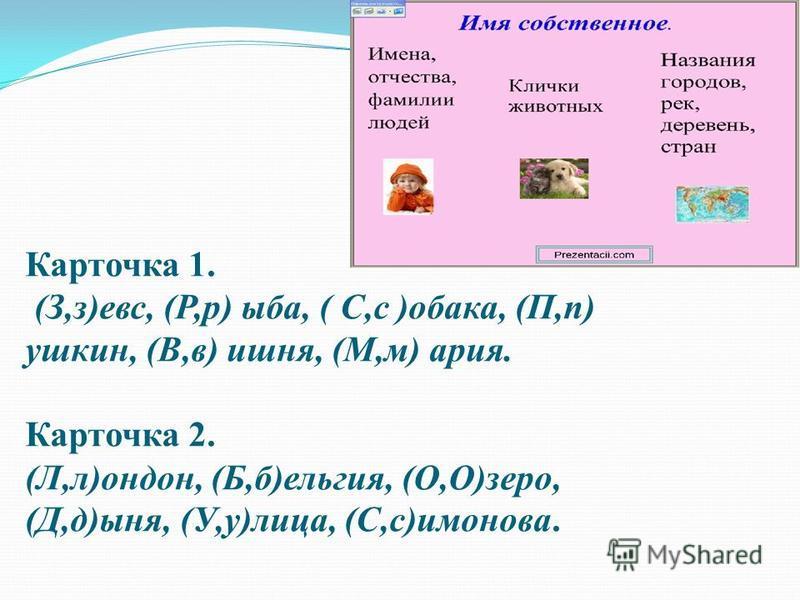 Карточка 1. (З,з)евс, (Р,р) рыба, ( С,с )абака, (П,п) пушкин, (В,в) ичня, (М,м) ария. Карточка 2. (Л,л)злондон, (Б,б)бельгия, (О,О)зеро, (Д,д)дня, (У,у)лица, (С,с)симонова.