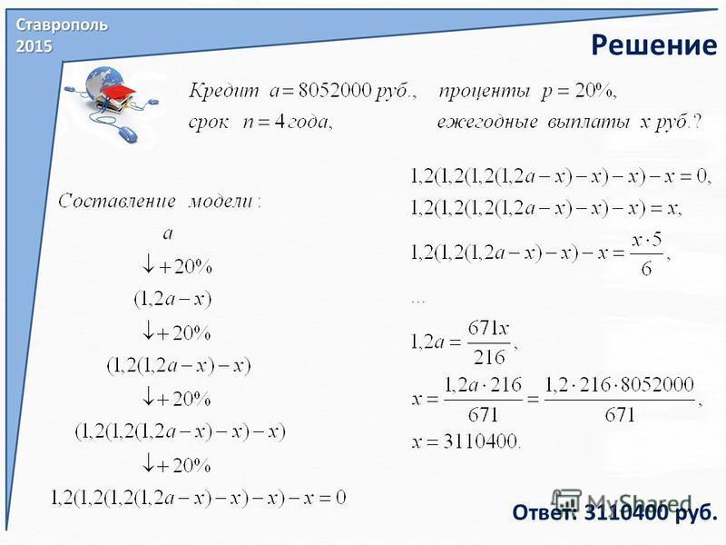 Решение Ответ: 3110400 руб.