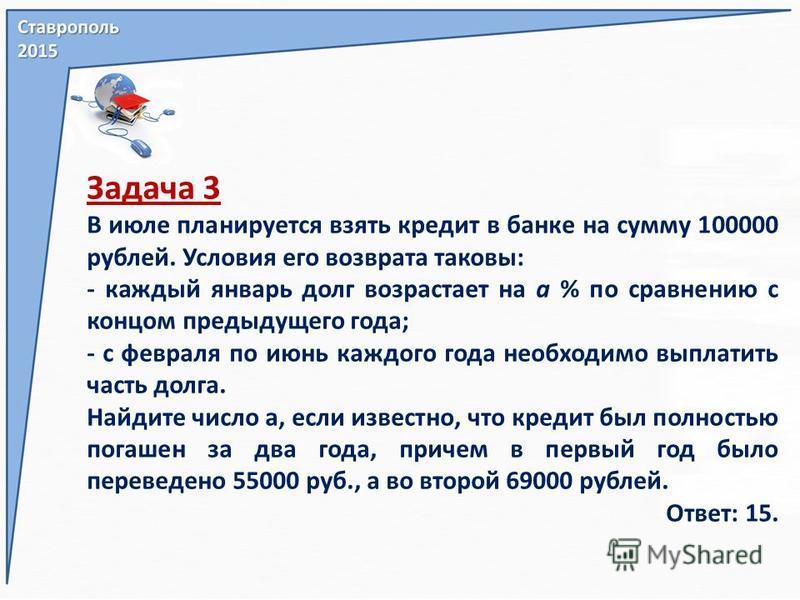 Задача 3 В июле планируется взять кредит в банке на сумму 100000 рублей. Условия его возврата таковы: - каждый январь долг возрастает на а % по сравнению с концом предыдущего года; - с февраля по июнь каждого года необходимо выплатить часть долга. На