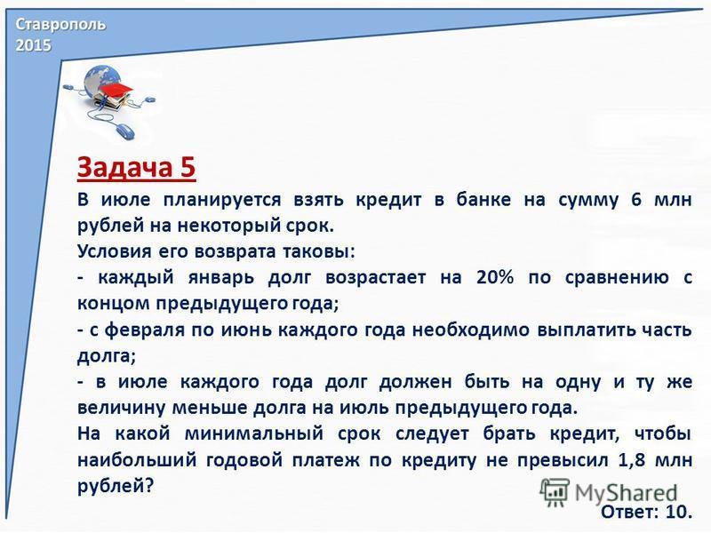Задача 5 В июле планируется взять кредит в банке на сумму 6 млн рублей на некоторый срок. Условия его возврата таковы: - каждый январь долг возрастает на 20% по сравнению с концом предыдущего года; - с февраля по июнь каждого года необходимо выплатит
