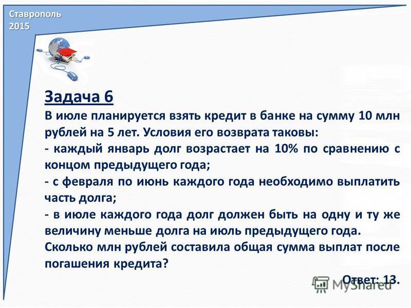 Задача 6 В июле планируется взять кредит в банке на сумму 10 млн рублей на 5 лет. Условия его возврата таковы: - каждый январь долг возрастает на 10% по сравнению с концом предыдущего года; - с февраля по июнь каждого года необходимо выплатить часть