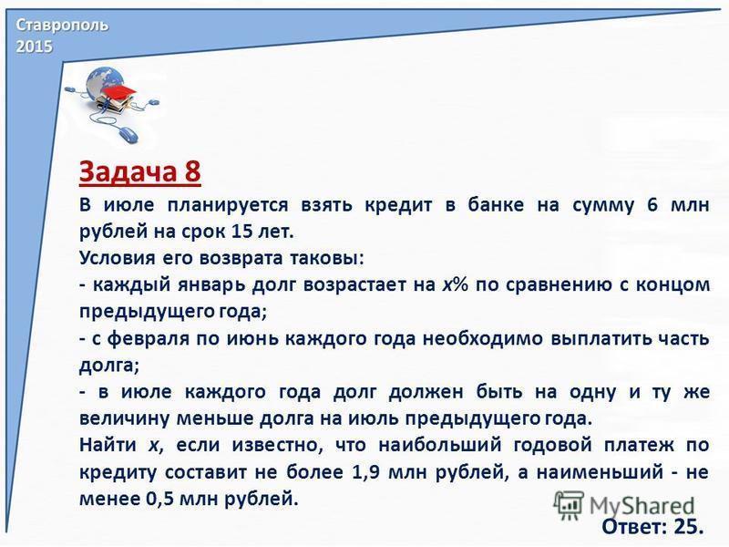 Задача 8 В июле планируется взять кредит в банке на сумму 6 млн рублей на срок 15 лет. Условия его возврата таковы: - каждый январь долг возрастает на х% по сравнению с концом предыдущего года; - с февраля по июнь каждого года необходимо выплатить ча