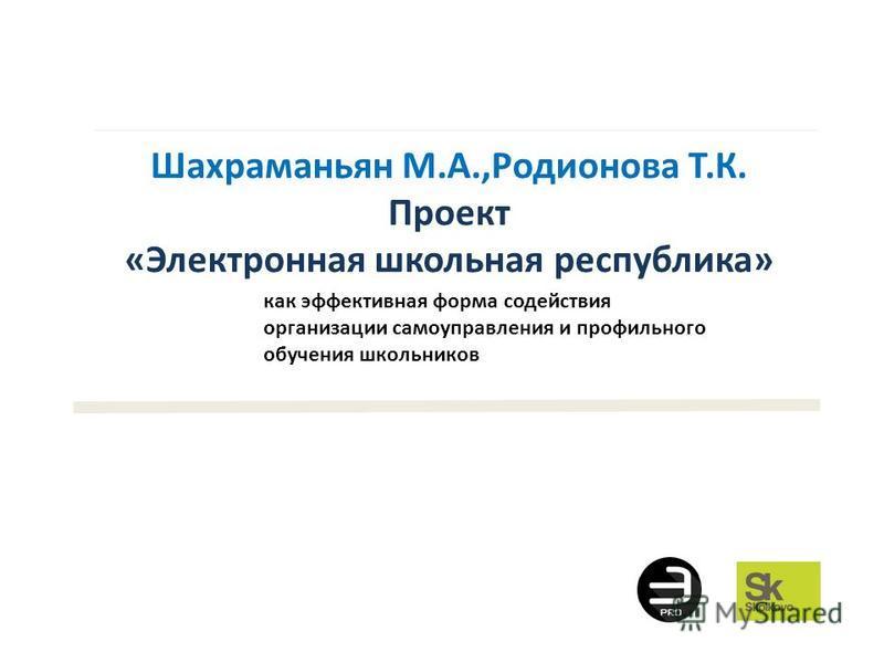Шахраманьян М.А.,Родионова Т.К. Проект «Электронная школьная республика» как эффективная форма содействия организации самоуправления и профильного обучения школьников