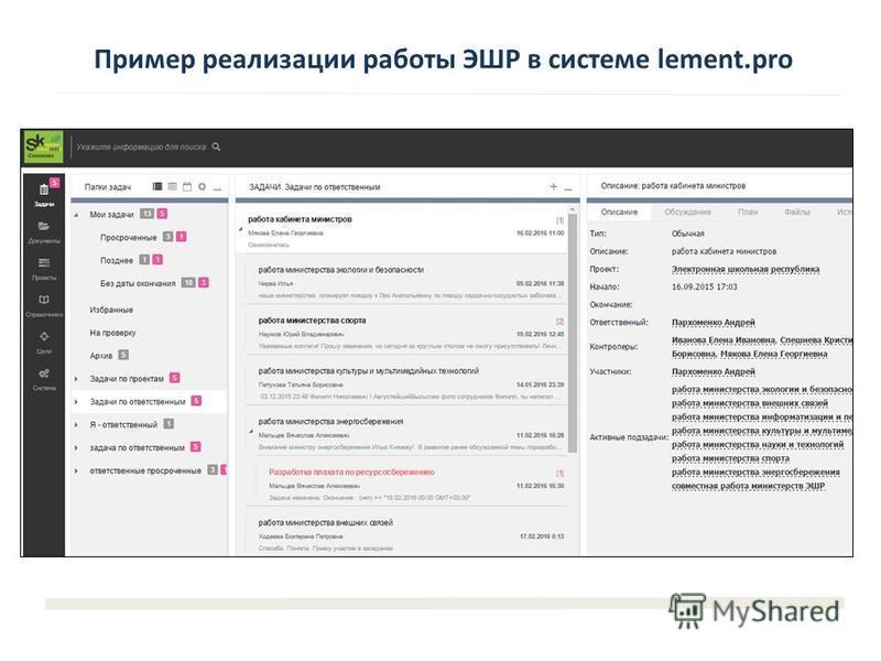Пример реализации работы ЭШР в системе lement.pro
