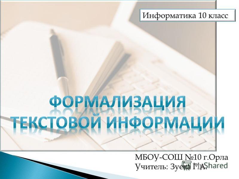 Информатика 10 класс МБОУ-СОШ 10 г.Орла Учитель: Зуева Г.А.