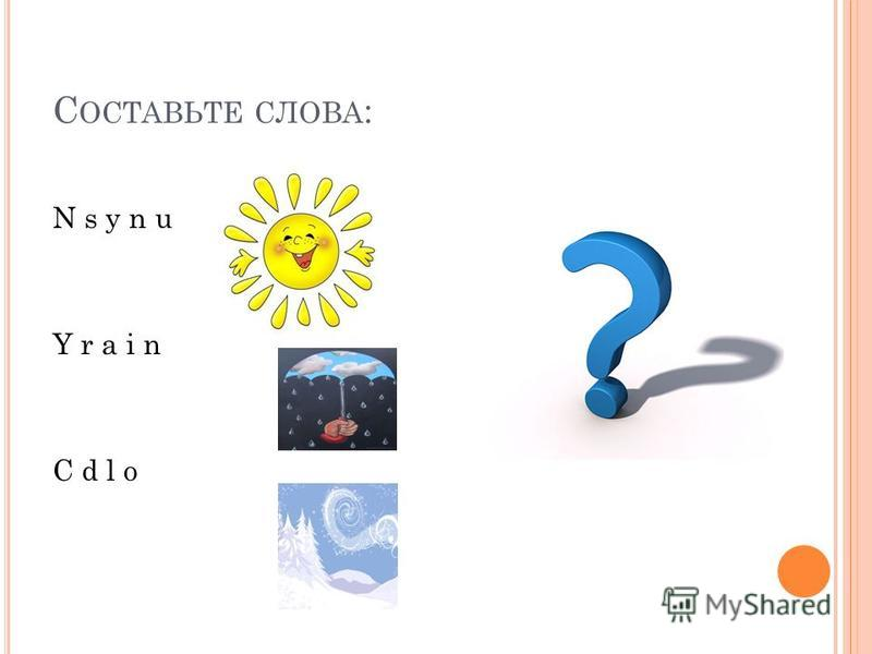 С ОСТАВЬТЕ СЛОВА : N s y n u Y r a i n C d l o
