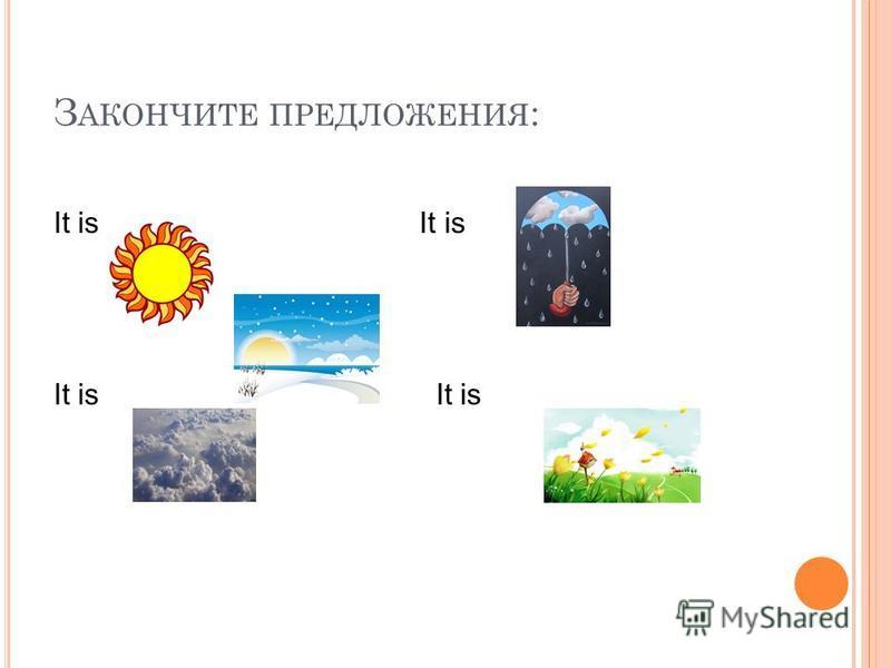 З АКОНЧИТЕ ПРЕДЛОЖЕНИЯ : It is