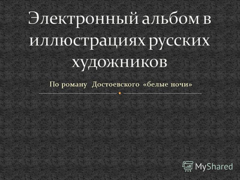 По роману Достоевского «белые ночи»