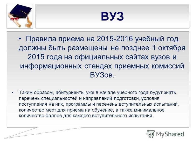 Правила приема на 2015-2016 учебный год должны быть размещены не позднее 1 октября 2015 года на официальных сайтах вузов и информационных стендах приемных комиссий ВУЗов. Таким образом, абитуриенты уже в начале учебного года будут знать перечень спец