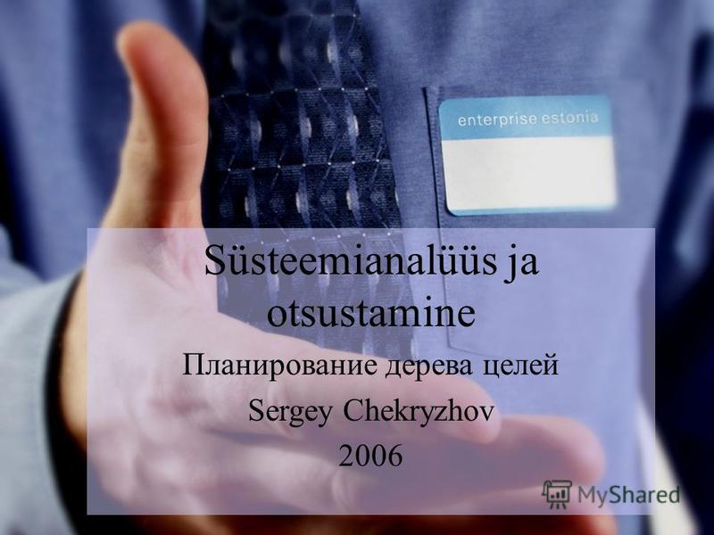 Süsteemianalüüs ja otsustamine Планирование дерева целей Sergey Chekryzhov 2006