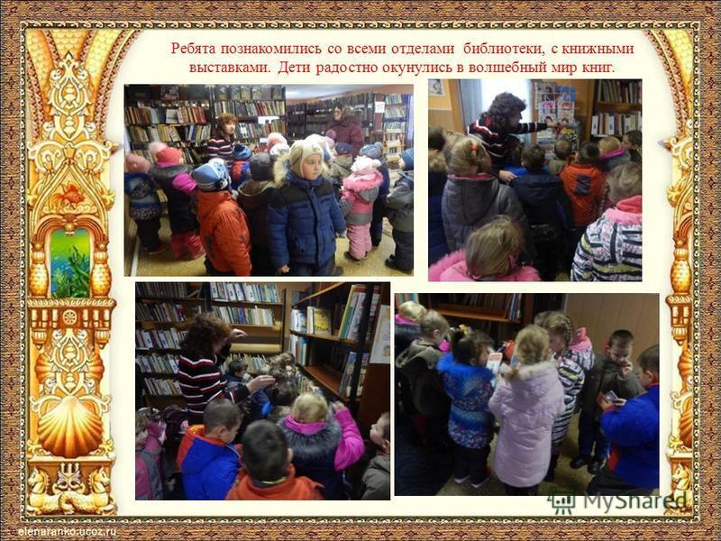 Ребята познакомились со всеми отделами библиотеки, с книжными выставками. Дети радостно окунулись в волшебный мир книг.