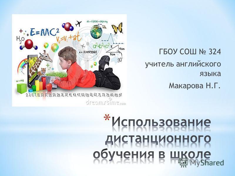 ГБОУ СОШ 324 учитель английского языка Макарова Н.Г.