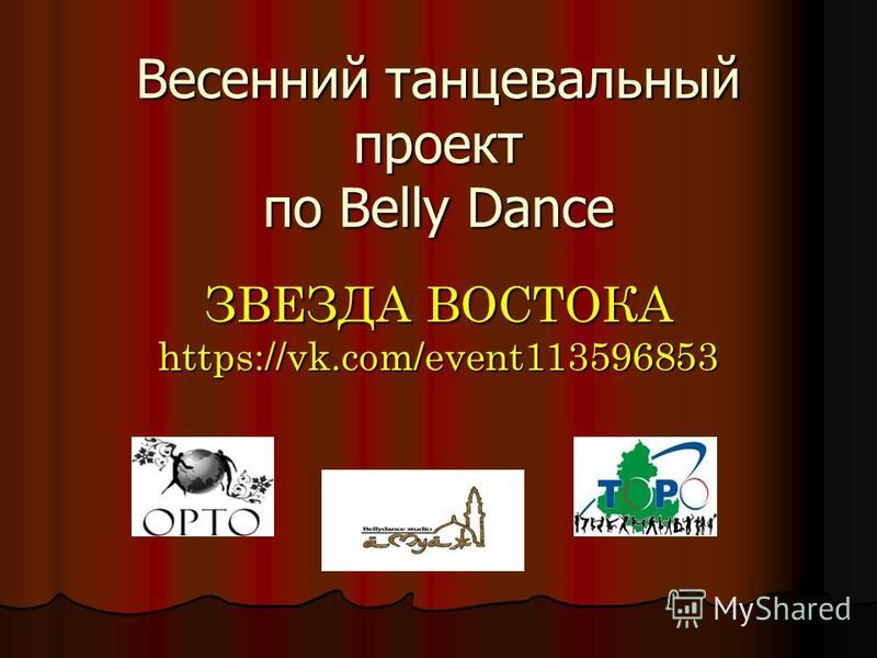 Весенний танцевальный проект по Belly Dance ЗВЕЗДА ВОСТОКА https://vk.com/event113596853