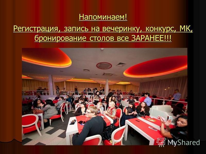 Напоминаем! Регистрация, запись на вечеринку, конкурс, МК, бронирование столов все ЗАРАНЕЕ!!!