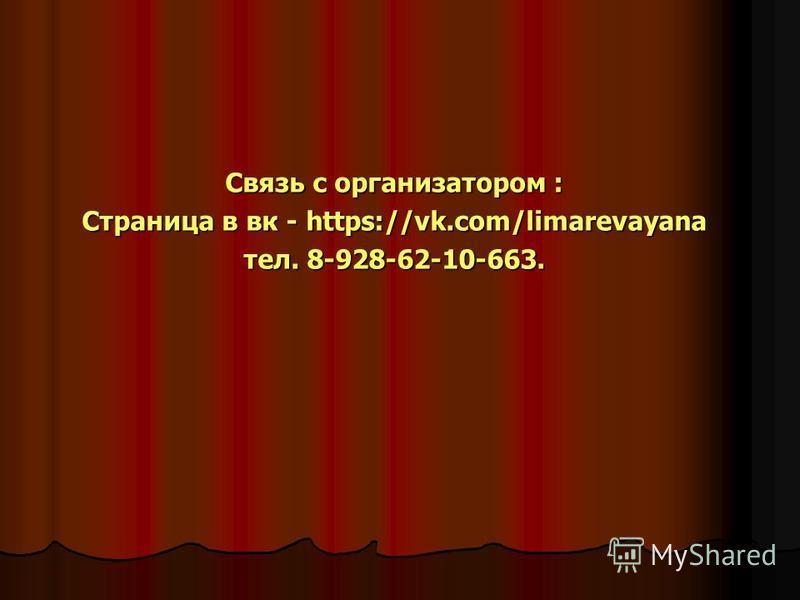 Связь с организатором : Страница в вк - https://vk.com/limarevayana тел. 8-928-62-10-663.