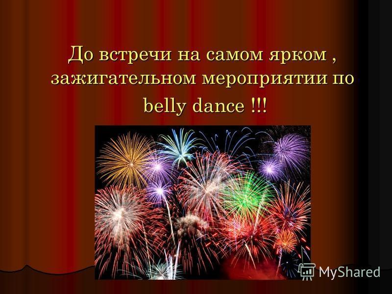 До встречи на самом ярком, зажигательном мероприятии по belly dance !!! belly dance !!!