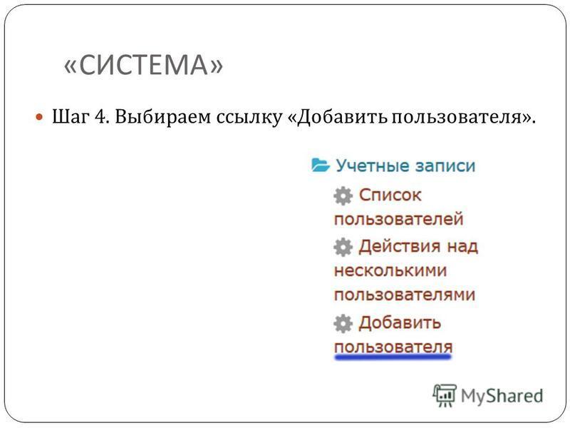 « СИСТЕМА » Шаг 4. Выбираем ссылку « Добавить пользователя ».