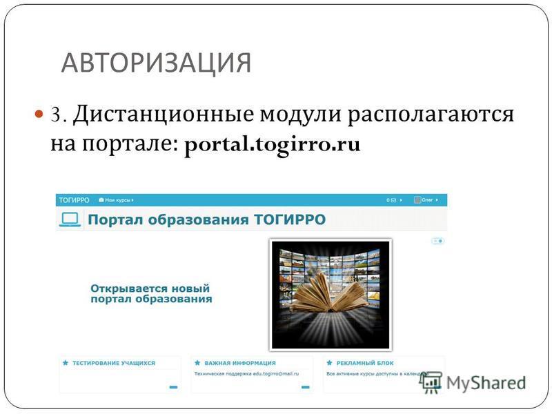 АВТОРИЗАЦИЯ 3. Дистанционные модули располагаются на портале : portal.togirro.ru