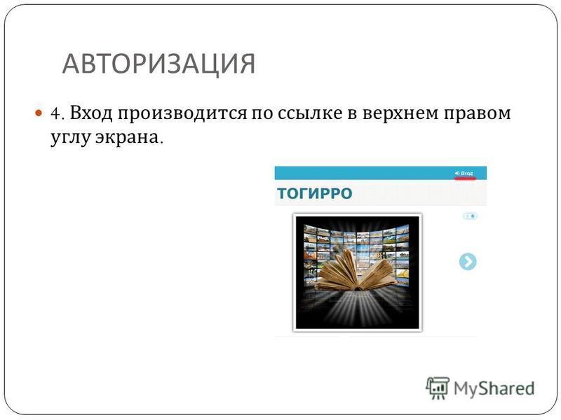 АВТОРИЗАЦИЯ 4. Вход производится по ссылке в верхнем правом углу экрана.