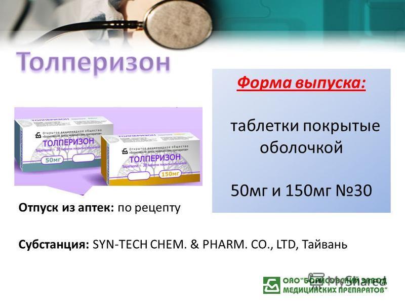 Форма выпуска: таблетки покрытые оболочкой 50 мг и 150 мг 30 Отпуск из аптек: по рецепту Субстанция: SYN-TECH CHEM. & PHARM. CO., LTD, Тайвань