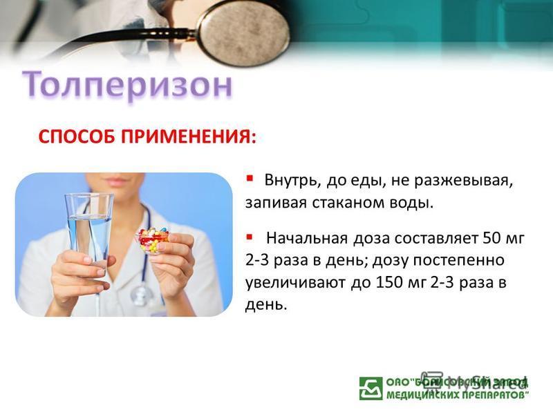 Внутрь, до еды, не разжевывая, запивая стаканом воды. Начальная доза составляет 50 мг 2-3 раза в день; дозу постепенно увеличивают до 150 мг 2-3 раза в день. СПОСОБ ПРИМЕНЕНИЯ: