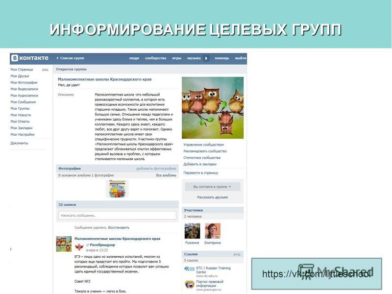 ИНФОРМИРОВАНИЕ ЦЕЛЕВЫХ ГРУПП https://vk.com/littleschool