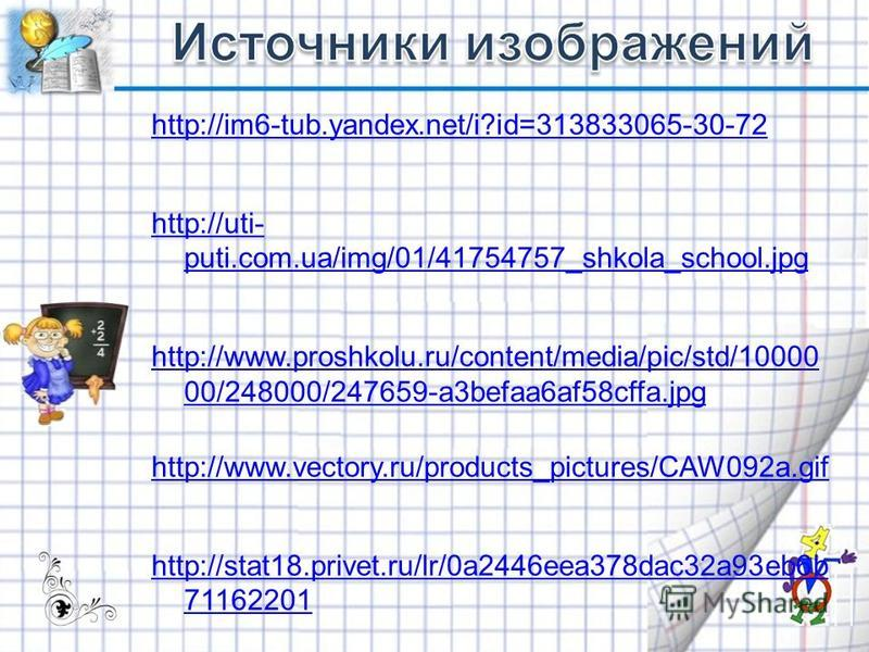 http://im6-tub.yandex.net/i?id=313833065-30-72 http://uti- puti.com.ua/img/01/41754757_shkola_school.jpg http://www.proshkolu.ru/content/media/pic/std/10000 00/248000/247659-a3befaa6af58cffa.jpg http://www.vectory.ru/products_pictures/CAW092a.gif htt